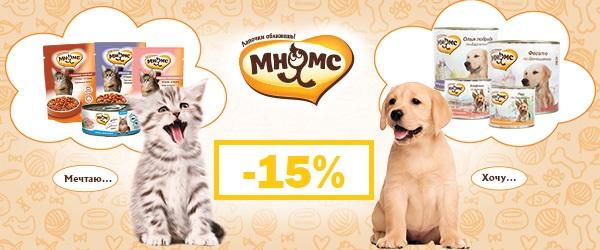 -15% на влажный рацион Мнямс для собак и кошек!