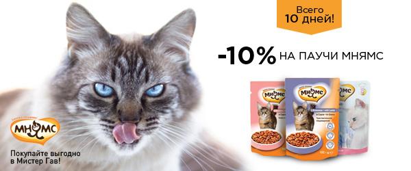 Только 10 дней! -10% на паучи Мнямс