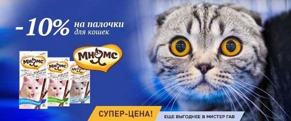 Супер-цена! Лакомые палочки Мнямс для кошек - 45 рублей!