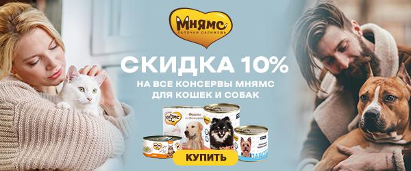 Скидка 10% на консервы Мнямс