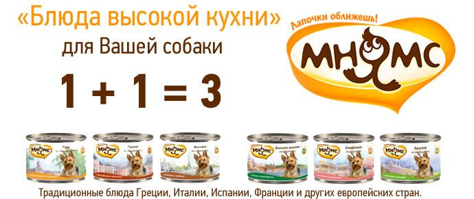 Консервы Мнямс 2+1