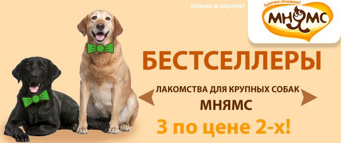Лакомства Мнямс для крупных собак - 3 по цене 2!