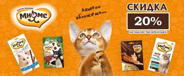 Скидка 20% на лакомства Мнямс для кошек!