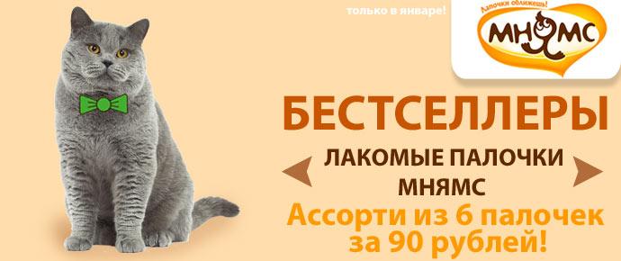 Лакомые палочки для кошек Мнямс - ассорти из 6 палочек!