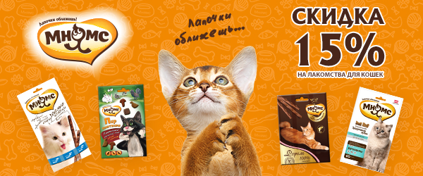 Скидка 15% на лакомства Мнямс для кошек!