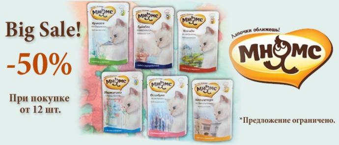 Скидка 50% на упаковку паучей Мнямс для взрослых кошек!