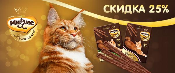 Мнямс деликатес для собак и кошек со скидкой 25%!