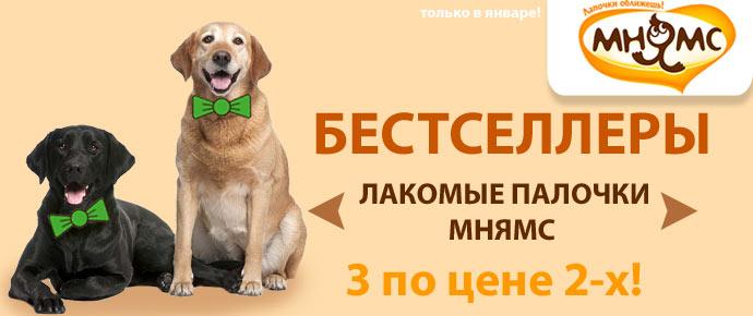 Лакомые палочки для собак Мнямс 2+1