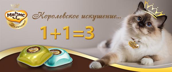 Консервы Мнямс Деликатес 1+1=3