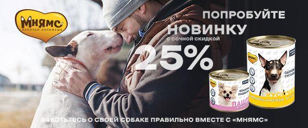 Скидка 25% на новые консервы Мнямс!