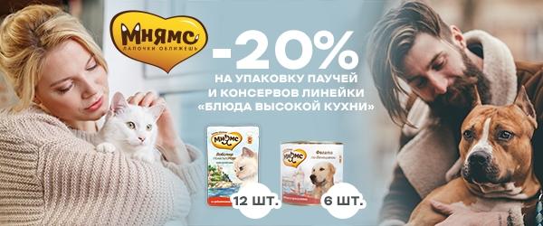 Скидка 20% на консервы для собак и паучи для кошек Мнямс.