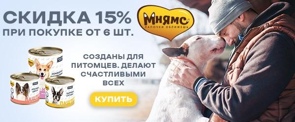 Скидка 15% на консервы Мнямс для собак!