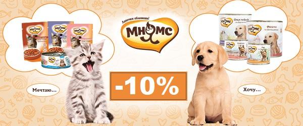 Скидка 10% на все консервы и паучи Мнямс!