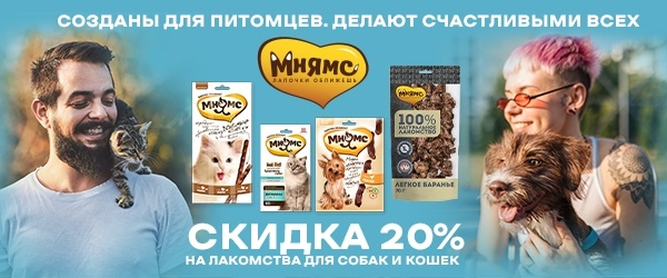 Скидка 20% на лакомства Мнямс для собак и кошек