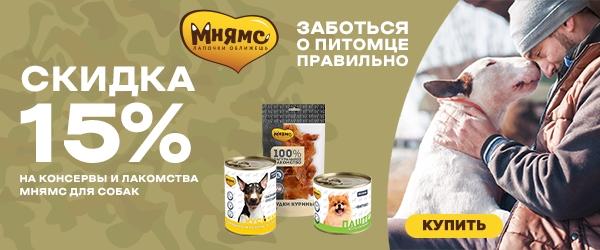 Скидка 15% на консервы и лакомства Мнямс для собак!