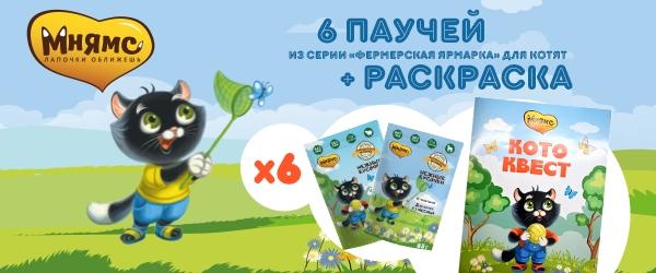 При покупке 6 паучей Мнямс Кот Федор для котят - раскраска в подарок!
