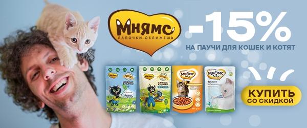 -15% на паучи Мнямс для кошек!
