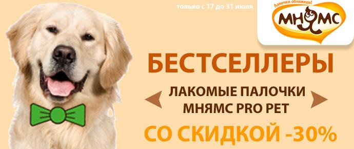 Распродажа лакомых палочек Мнямс для собак