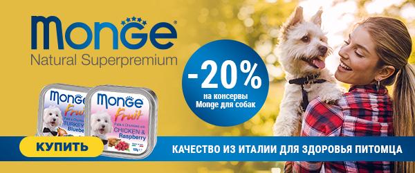Скидка 20% на консервы Monge!