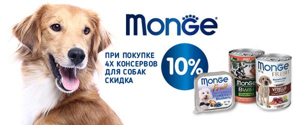 При покупке 4-х консервов Monge для собак - скидка 10%!