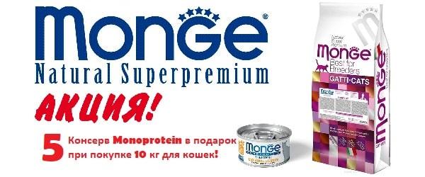 Дарим 5 консерв Monoprotein при покупке 10 кг Monge для кошек!