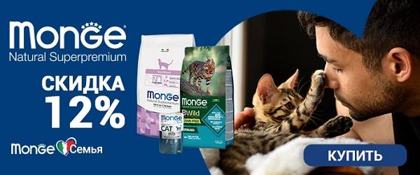 Скидка 12% на Monge для котят и стерилизованных кошек