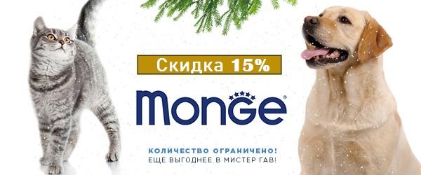 -15% на Monge для собак и кошек!