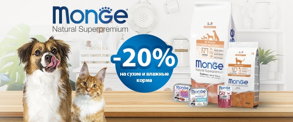Скидка 20% на корма Monge для кошек и собак!