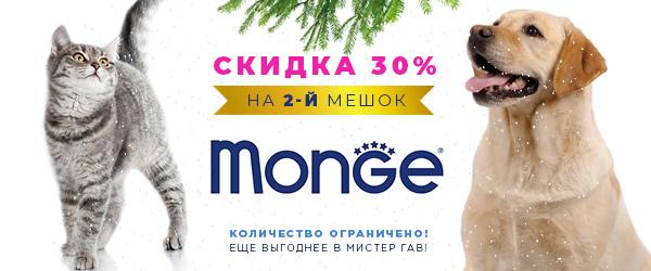 Скидка 30% на вторую упаковку корма Monge!