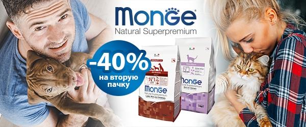 Скидка 40% на вторую упаковку корма Monge!