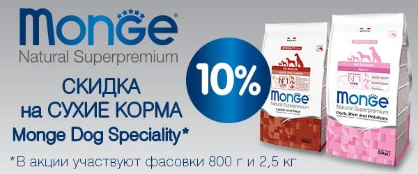 Скидка 10% на корма Monge Dog Speciality!