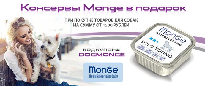 Консервы Monge в подарок!