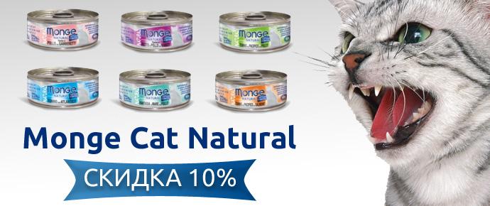 Распродажа консерв для кошек Monge Cat Natural