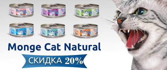 Скидка 20% на консервы Monge Cat Natural!