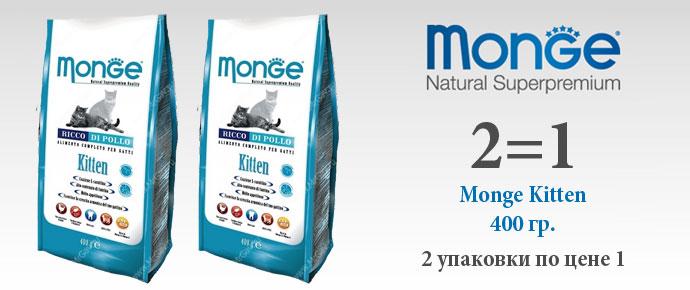 Сухой корм для котят Monge 0,4 кг + 0,4 кг в подарок!