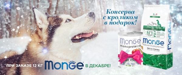 При заказе Monge 12 кг для собак – консерва в подарок!