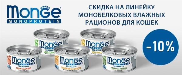 Cкидка 10% на монопротеиновые мясные хлопья Monge для кошек