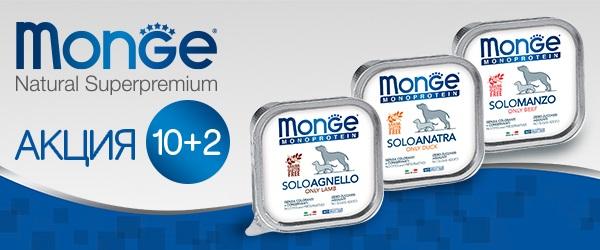Консервы Monge Dog Monoproteico Solo 10+2