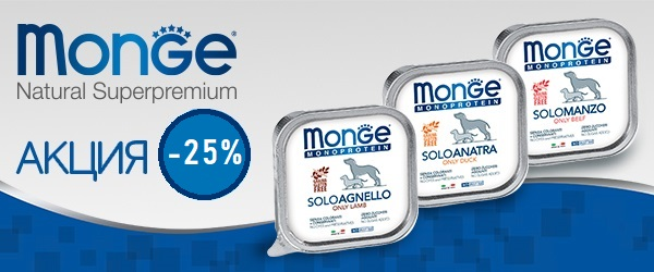 Cкидка 25% на серию монопротеинового корма Monge