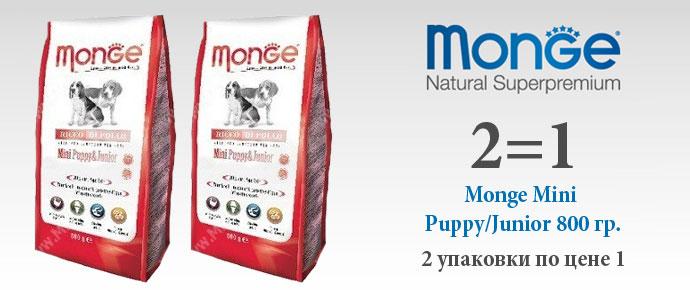Сухой корм для щенков мелких пород Monge 0,8 кг + 0,8 кг в подарок!