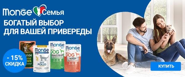 Скидка 15% на влажные корма Monge для кошек и собак!