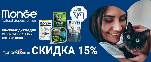 Влажный корм для стерилизованный кошек Monge со скидкой 15%! Мур-Monge!