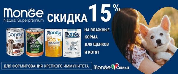 Скидка 15 % на влажные корма Monge для щенков и котят!