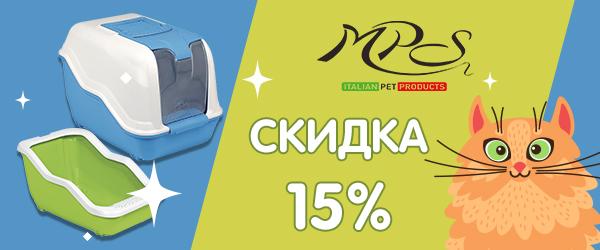 Скидка 20% на туалеты для кошек MPS