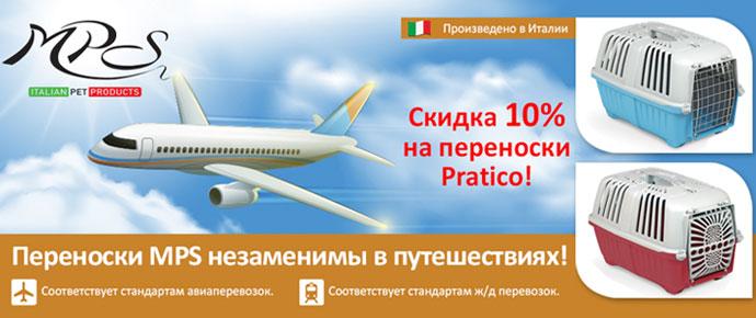 -10% на переноски MPS Pratico!
