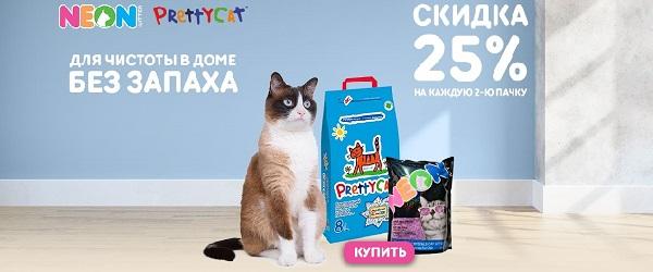 Скидка 25% на каждую вторую упаковку наполнителя Pretty Cat или Neon Litter!