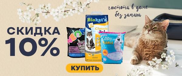 Скидка 10% на наполнители BIOKAT'S, Neon Litter!