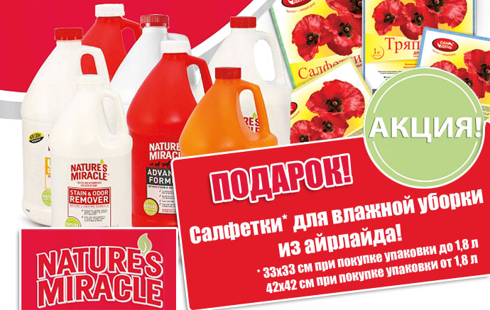Nature`s Miracle + C-Airlaid
