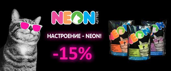 Скидка 15% на наполнители Neon Litter!