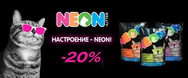 Скидка 20% на наполнители Neon Litter!
